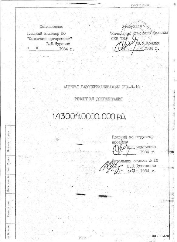 Агрегат газоперекачивающий ГПА-Ц-16 Ремонтная документация (1.4300.4.0000.