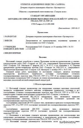 АГРЕГАТА ГПА-Ц-8, ГПУ-10