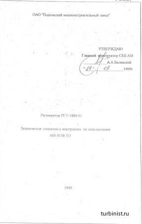 Регенератор РГУ-1800-01 (Техническое описание)