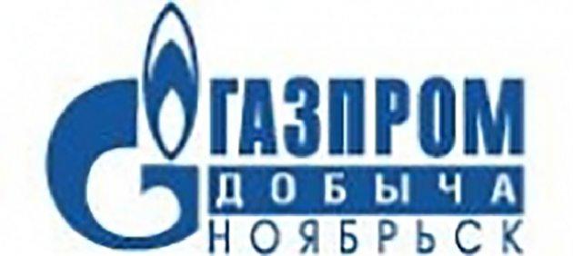 Газпром добыча Ноябрьск (ООО)
