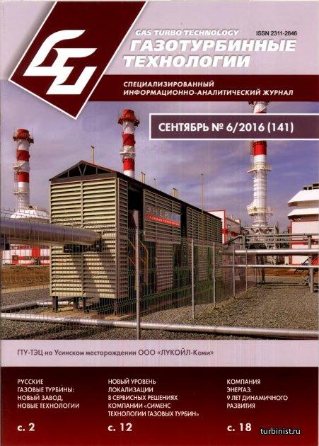 Журнал Газотурбинные технологии №6 от 09.2016
